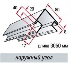 Наружный угол Альта Профиль Украина чертеж
