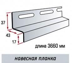 Планка Навесная «Альта-Сайдинг Украина»